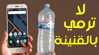 لا ترمي بالقنينات البلاستيكية بعد اليوم | شاهد خمسة أشياء مدهشة ستفيدك بها في هاتفك