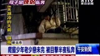 getlinkyoutube.com-[東森新聞]爬窗少年老少戀未完 被目擊半夜私奔