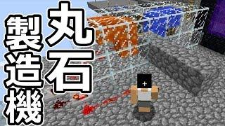 getlinkyoutube.com-【カズクラ】マイクラ実況 PART241 丸石製造機つくってみた!