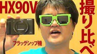 getlinkyoutube.com-ソニーHX90V撮り比べ動画 HX60Vとは大違い、RX100M3との画質差は?