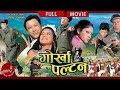 Nepali Super Hit Movie Gorkha Paltan | Prashant Tamang