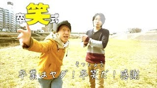 getlinkyoutube.com-【卒笑式PV】卒業式はラップで笑う! by Co.慶応 feat. 道場 秀三郎