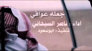 getlinkyoutube.com-شيلة جعله عوافي اداء : ناصر السيحاني
