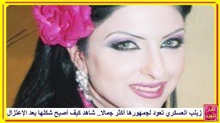 getlinkyoutube.com-زينب العسكري تعود لجمهورها أكثر جمالا.. شاهد كيف أصبح شكلها بعد الاعتزال