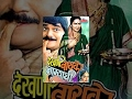 Dekhni Bayko Namyachi Full Length Movie