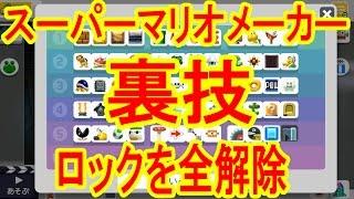 getlinkyoutube.com-簡単手順でスーパーマリオメーカーのロックを解除!効果&やり方 つちのこ実況 WiiU スーパーマリオメーカー