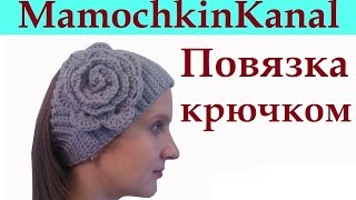 getlinkyoutube.com-Повязка на голову крючком Crochet headband Wrap