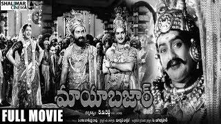 Maya Bazar Full Length Movie || NTR.ANR.SVR,Savithri,Sandhya
