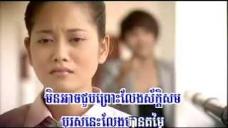 getlinkyoutube.com-Chhorn Sovannareach - Neuk oun tae min arch choub (MV)