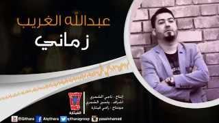 getlinkyoutube.com-عبد الله الغريب -  موال زماني عكس وياي
