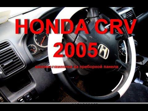 HONDA CRV 2005 меняем лампочки на приборной панели