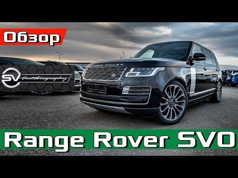 2019 Range Rover SVAutobiography 565hp - ОБЗОР Самый дорогой Рендж LWB