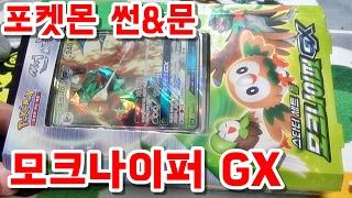 getlinkyoutube.com-포켓몬카드 썬&문 모크나이퍼 GX 스타터 세트 풀 구입 리뷰 pokemon sun mon Decidueye