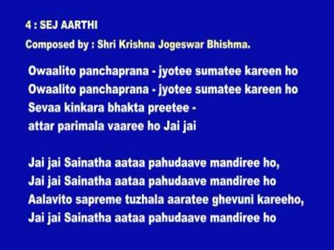 Sri Shirdi Saibaba - 04 Shej Aarati with English lyrics