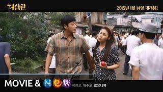 [허삼관] 캐릭터 영상 1탄