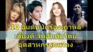getlinkyoutube.com-10 อันดับนักร้องเกาหลีเสียงดี จัดอันดับโดยอุตสาหกรรมเพลง