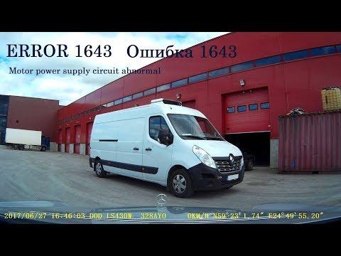 Renault Master 3 Error-1643/Ошибка-1643