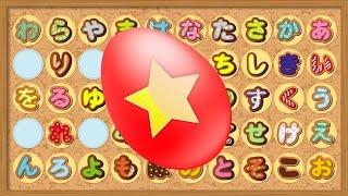 getlinkyoutube.com-赤ちゃん笑う、泣きやむ☆おかあさんといっしょ☆ひらがなのたまごsurprise egg