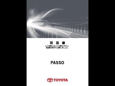 Расположение воздушного фильтра в Toyota Passo Sette