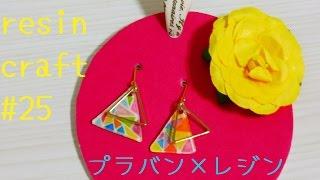 resin craft#25/プラバンとレジンでピアス作り◎簡単ハンドメイド◎作り方◎