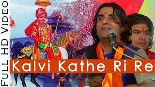 getlinkyoutube.com-Kalvi Kathe Ri Re (कालवी कठे री रे) PABUJI Rathore Bhajan | Prakash Mali Live 2016 | Rajasthani Song