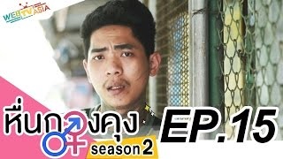 getlinkyoutube.com-หื่นกวงคุง The Series 18+ Season 2 : EP. 15