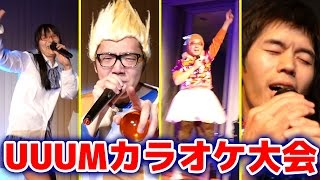 getlinkyoutube.com-【UUUM忘年会】苦手なカラオケ大会で「ももクロ」を歌うハメに…
