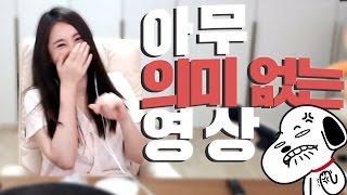 getlinkyoutube.com-아무 의미 없는 영상(feat.누군가의 분노)
