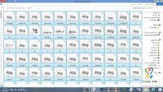 getlinkyoutube.com-تحميل خطوط فوتوشوب اكثر من 650 خط عربي احترافي و مميز  تركيب الخطوط بسهولة جرب بنفسك