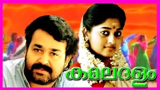 getlinkyoutube.com-Malayalam Super Hit Full Movie | Kamaladalam | Mohanlal & Monisha
