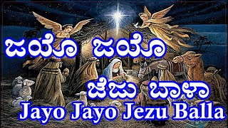 getlinkyoutube.com-Jayo Jayo Jezu Balla (Konkani Christmas Song)