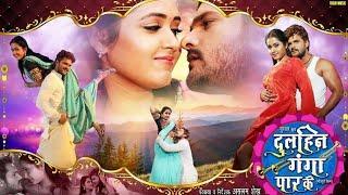 दुलहिन गंगा पार के । DULHIN GANGA PAAR KE ।। Khesari lal yadav new movie