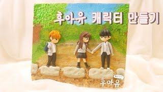 getlinkyoutube.com-KBS TV 드라마 후아유-학교 2015 캐릭터 만들기 (은별, 이안, 태광) * Who Are You: School 2015