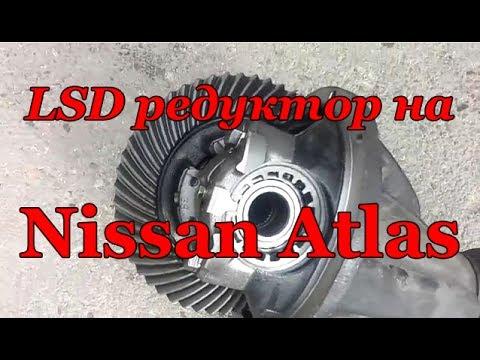 LSD редуктор на Nissan Atlas. Как и от чего поставить.
