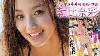 getlinkyoutube.com-朝比奈彩、キラリ笑顔&完璧スタイルに見惚れちゃう♡