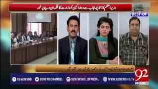 Bakhabar Subh -19-03-2017- 92NewsHDPlus