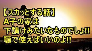 getlinkyoutube.com-【スカッとする話】A子の家は下請けみたいなものでしょ!!顎で使えばいいのよ!!