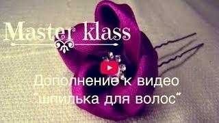 getlinkyoutube.com-Канзаши. Цветок для шпильки.