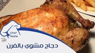 getlinkyoutube.com-دجاج مشوي بالفرن بتتبيلة مميزة الشيف نادية | poulet roti au four