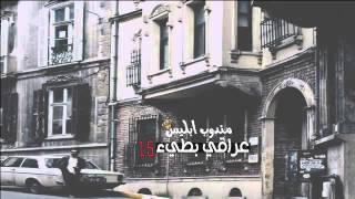 getlinkyoutube.com-اغاني عراقيه - بدونه شلون اعيش [ بطيء] + رابط التحميل