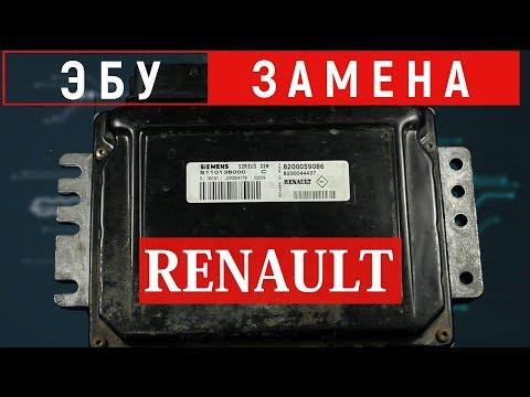 Замена ЭБУ Рено