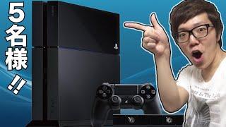 getlinkyoutube.com-PS4を5名様にプレゼント!ヒカキンゲームズ100万人突破記念!