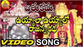Uyyala Uyyalo Rajanna Katha  || Bathukamma Songs Telangana || Vemulavada Rajanna  Songs