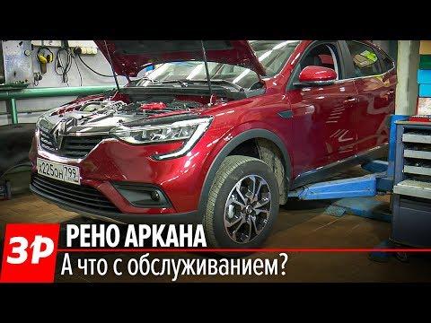 Рено Аркана в ремонте НЕ ДОРОЖЕ Дастера! Живой обзор/Renault Arkana repair 2019