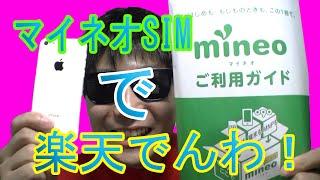getlinkyoutube.com-「mineo(マイネオ)SIM」で「楽天でんわ」iPhone5Cで通話検証!「楽天でんわ」を「マイネオ」で使うメリット・デメリット!