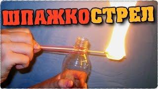 getlinkyoutube.com-Как сделать оружие из бутылки с огненными стрелами! Костя Павлов и наш ШПАЖКОСТРЕЛ - Отец и Сын