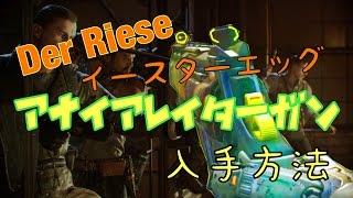 getlinkyoutube.com-【CoD:BO3 Zombies】The Giant / Der Riese イースターエッグ │ アナイアレイターガンの入手方法 / Easter Egg Annihilator Gun !