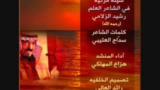 getlinkyoutube.com-شيلة مرثية في رشيد الزلامي كلمات سداح العتيبي آداء هزاع المهلكي