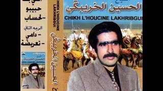 getlinkyoutube.com-لحساب - الشيخ الحسين الخريبكي