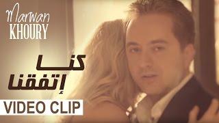 getlinkyoutube.com-Marwan Khoury - Kena Etafakna (Official Music Video) - (مروان خوري - كنا إتفقنا (فيديو كليب